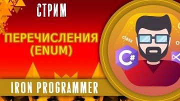 C#: Перечисления. Enum. ООП. C# - видео