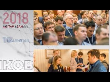 itSMFru: ITAM&SAMday 2016 - 2020 - видео