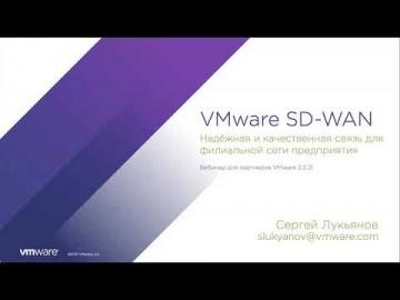 VMware SD-WAN: надежная и качественная связь для филиальной сети предприятия