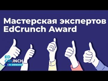 Цифровизация: 2021-04-08 - Цифровизация образования: Мастерская экспертов EdCrunch Award - видео