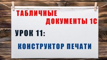 Разработка 1С: Табличные документы 1С. Урок 11: Конструктор печати в 1С - видео