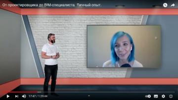 Renga BIM: От проектировщика до BIM-специалиста. Личный опыт. - видео