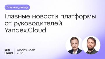 Yandex.Cloud: Yandex Scale – главный доклад конференции - видео