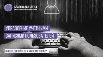 Код ИБ: Безопасная среда   Управление учётными записями пользователей - видео Полосатый ИНФОБЕЗ