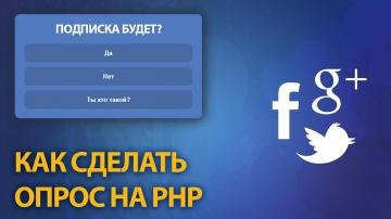 PHP: Как сделать опрос для своего сайта на PHP, JS - видео