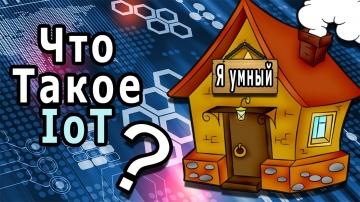 Разработка iot: Что Такое IoT? - видео