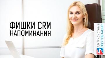 Простой бизнес: Фишки CRM-системы «Простой бизнес». Напоминания.