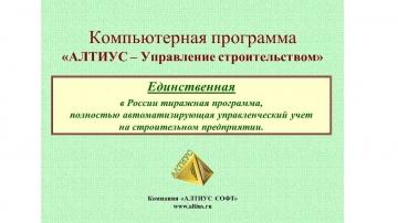 """Краткая видеопрезентация программы """"АЛТИУС - Управление строительством"""""""