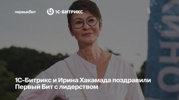 Первый БИТ: Первый Бит |1С-Битрикс и Ирина Хакамада поздравили Первый Бит с лидерством - видео