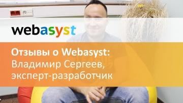 Webasyst: Владимир Сергеев о своём опыте разработки тем дизайна для платформы Webasyst - видео