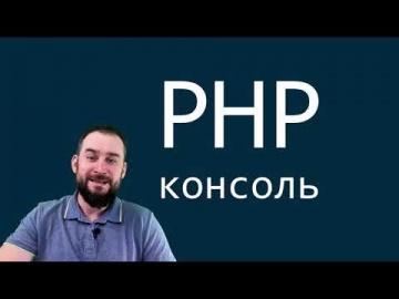 PHP: PHP консоль - видео