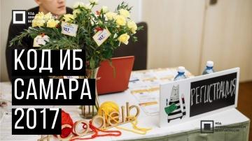 Экспо-Линк: Код ИБ 2017 | Самара - видео
