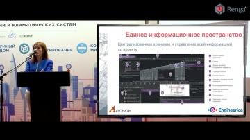 Renga BIM: Коллективное взаимодействие в среде общих данных Open BIM - видео