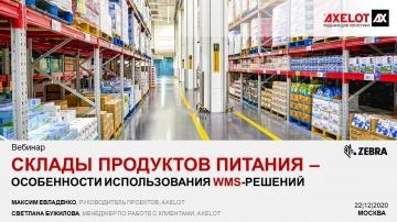 AXELOT: Вебинар AXELOT «Склады продуктов питания – особенности использования WMS-решений»