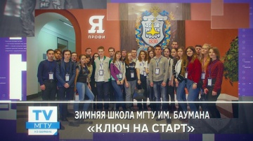 МГТУ имени Баумана: зимняя школа «Ключ на старт»