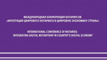 ГИС: Интеграция цифрового нотариата в цифровую экономику страны - видео