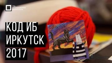 Экспо-Линк: Код ИБ 2017 | Иркутск - видео