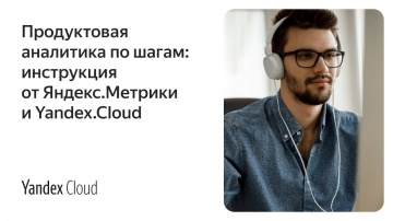 Yandex.Cloud: Продуктовая аналитика по шагам: инструкция от Яндекс.Метрики и Yandex.Cloud - видео