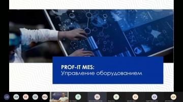 MES: #UDM6 09 Цифровая трансформация в МАШИНОСТРОЕНИИ. Практический опыт внедрения MES-системы