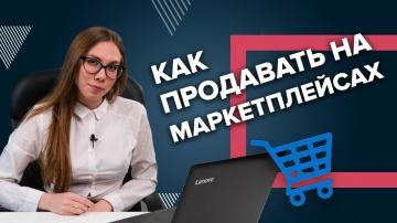 RetailCRM: Как начать продавать на маркетплейсах - видео