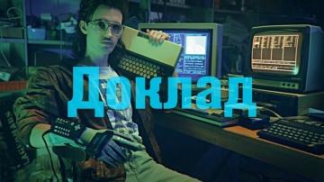 """АйТиБорода: ПБХ / Доклад: """"Хакерские закладки. Найти и обезвредить"""". - видео"""