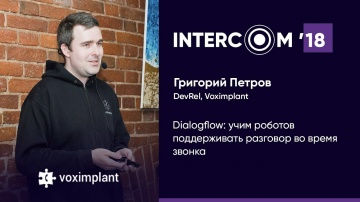 voximplant: Dialogflow - учим роботов поддерживать разговор во время звонка