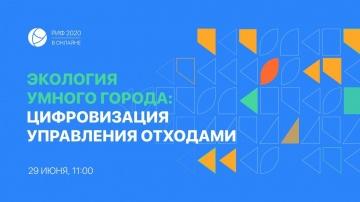 Цифровизация: РИФ.Онлайн 2020: Экология умного города— цифровизация управления отходами (29.06) - в