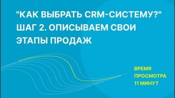 """CRM: Инструкция к второму шагу чек-листа """"Как выбрать CRM-систему?"""" от EasyCRM School - видео"""