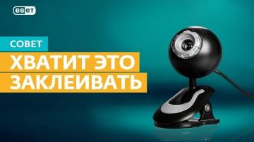 ESET Russia: Как защитить веб-камеру от взлома