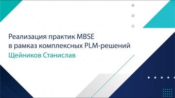 PLM: Щейников Станислав Реализация практик MBSE в рамках комплексных PLM-решений. - видео