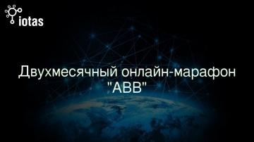 """Онлайн-семинар """"Преимущества промышленного интернета вещей для энергоустановок"""" - видео"""