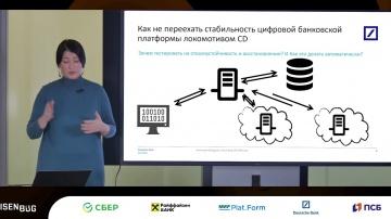 Heisenbug: Анастасия Младшова — Как не переехать стабильность цифровой банковской платформы локомоти