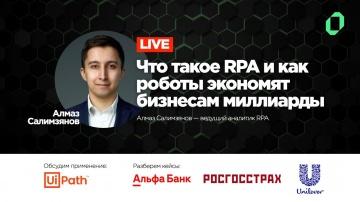 Что такое RPA и как роботы экономят бизнесам миллиарды / Алмаз Салимзянов, ведущий аналитик RPA - [1