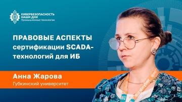 Анна ЖАРОВА (Губкинский университет): Правовые аспекты сертификации SCADA-технологий для ИБ |