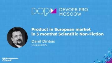 DevOps: DAY 1 - Продукт на европейский рынок за 5 месяцев! Научная Не-фантастика (RU) - Данил Динцис