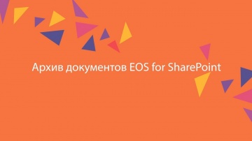 ЭОС: Архив документов EOS for SharePoint