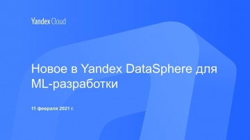 Yandex.Cloud: Новое в Yandex DataSphere для ML-разработки - видео