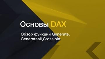 IQBI: Обзор функций // Generate // Generateall // Crossjoin // Бонусный урок - видео