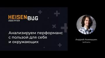 Heisenbug: Андрей Акиньшин — Анализируем перформанс с пользой для себя и окружающих - видео