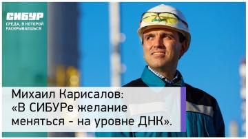 Цифровизация: Интервью Михаила Карисалова телеканалу «Россия 24»: в «СИБУРе» желание меняться - на у