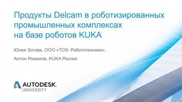 Autodesk CIS: Продукты Delcam в роботизированных промышленных комплексах на базе роботов KUKA