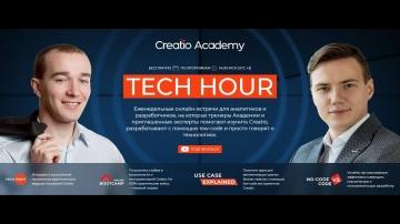 Террасофт Tech Hour: Настраивай интеграции like a boss в Creatio - видео