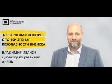 Актив: Выступление Иванова Владимира на конференции «Код информационной безопасности» в Екатеринбург