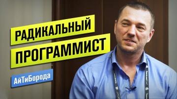 АйТиБорода: ЧИСТЫЙ КОД на СТЕРОИДАХ / Радикальное программирование / Интервью с Егором Бугаенко - ви
