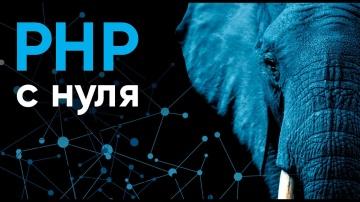 PHP: PHP c нуля ➤ Плюсы и минусы PHP. Установка Open Server. Начало работы с PHP 8.0 - видео