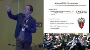 Аладдин Р.Д.: Средство доверенной загрузки TSM для процессоров ARM