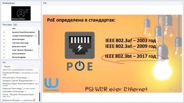 """Разработка iot: Вебинар """"Что такое PoE?"""" 09.09.2020 - видео"""
