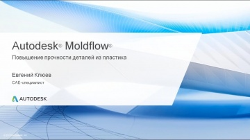 Autodesk CIS: Повышение прочности деталей из пластика (Moldflow и Nastran In-CAD).