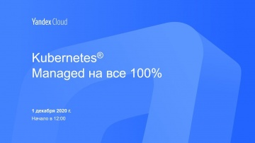 Yandex.Cloud: Kubernetes. Managed на все 100% - видео