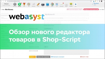 Webasyst: Обзор нового редактора товаров в Shop-Script - видео